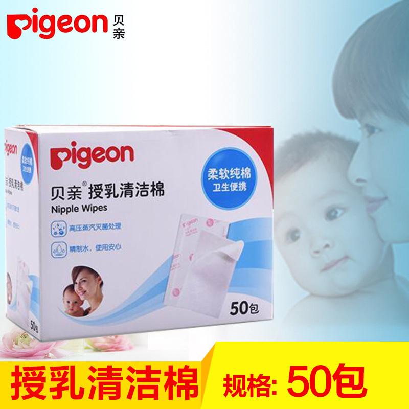 贝亲授乳清洁棉哺乳期乳头清洁乳房清洁巾擦乳头清洁片50包XA194