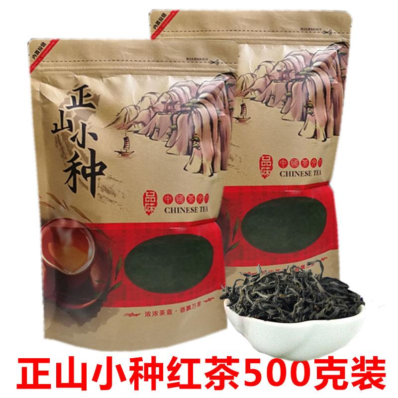 新茶正山小种500克袋装大份量武夷山红茶茶叶散装中国好茶