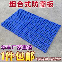 全新料網格塑料托盤棧板寵物地臺防潮墊倉板卡板倉庫貨物隔斷墊板