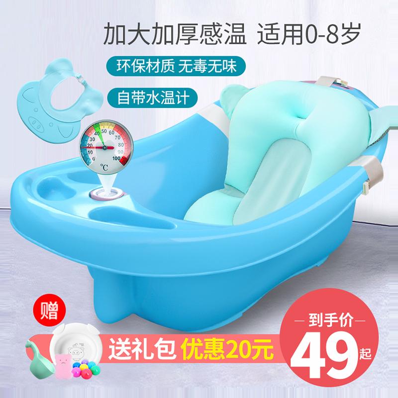 加厚大号带温度计宝宝可坐躺洗澡盆