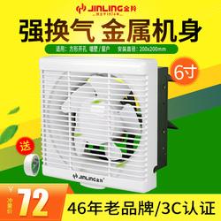 金羚排气扇6寸厕所换气扇卫生间排风扇墙壁窗式通风扇家用抽风机