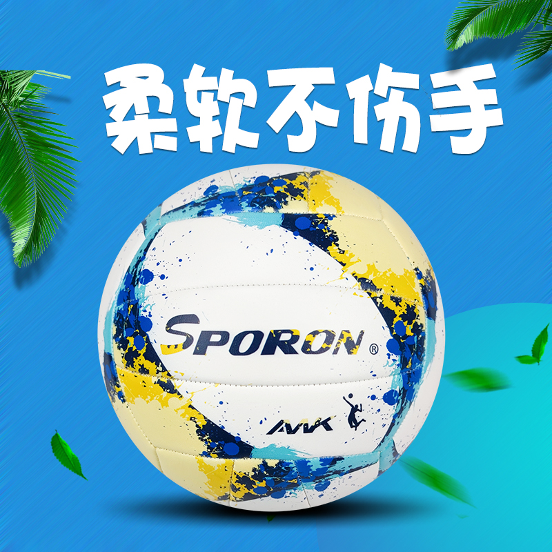 Volleyball middle school entrance examination students special ball students train girls soft volleyball children volleyball soft kindergarten children