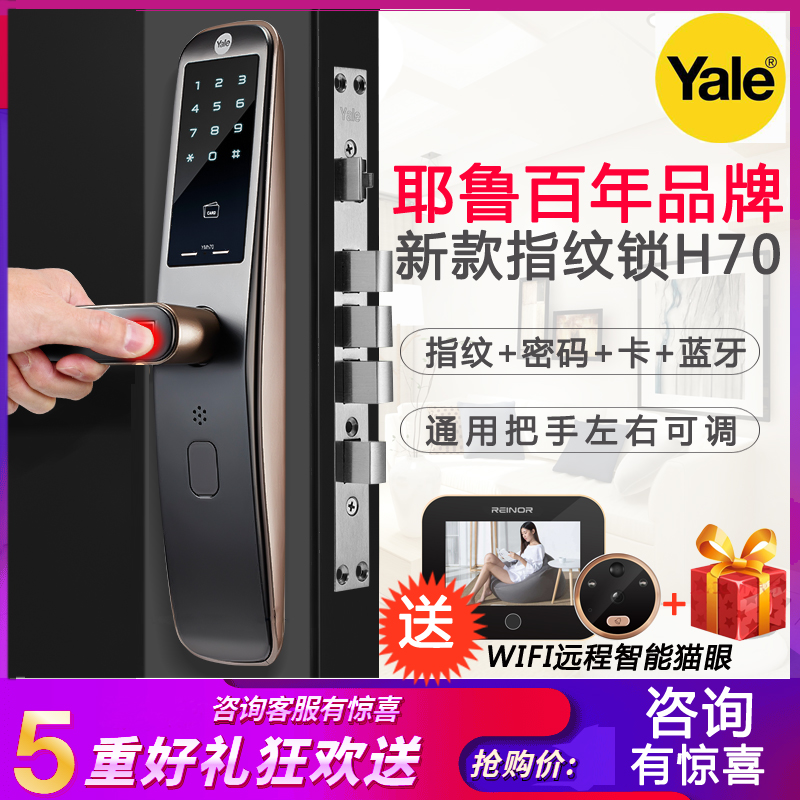 yale耶鲁h70智能ymh70防盗门锁券后4099.00元