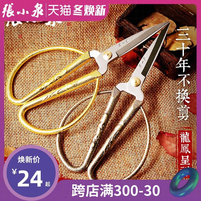 剪刀家用张小泉厨房不锈钢龙凤裁缝剪布手工业大小号剪纸尖头剪子