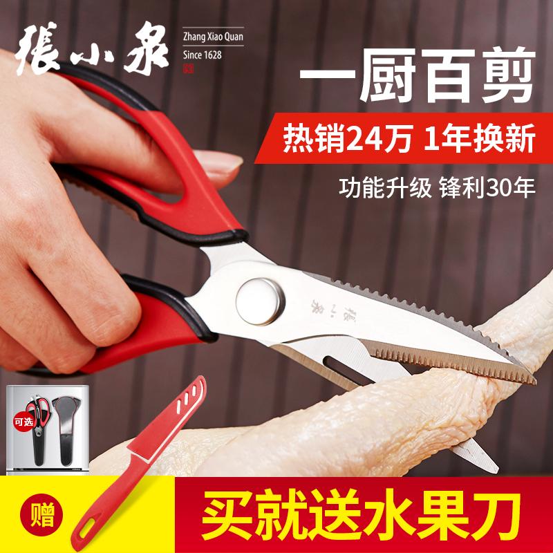 剪刀家用张小泉厨房剪刀不锈钢多功能食物强力鸡骨杀鱼烤肉大剪子