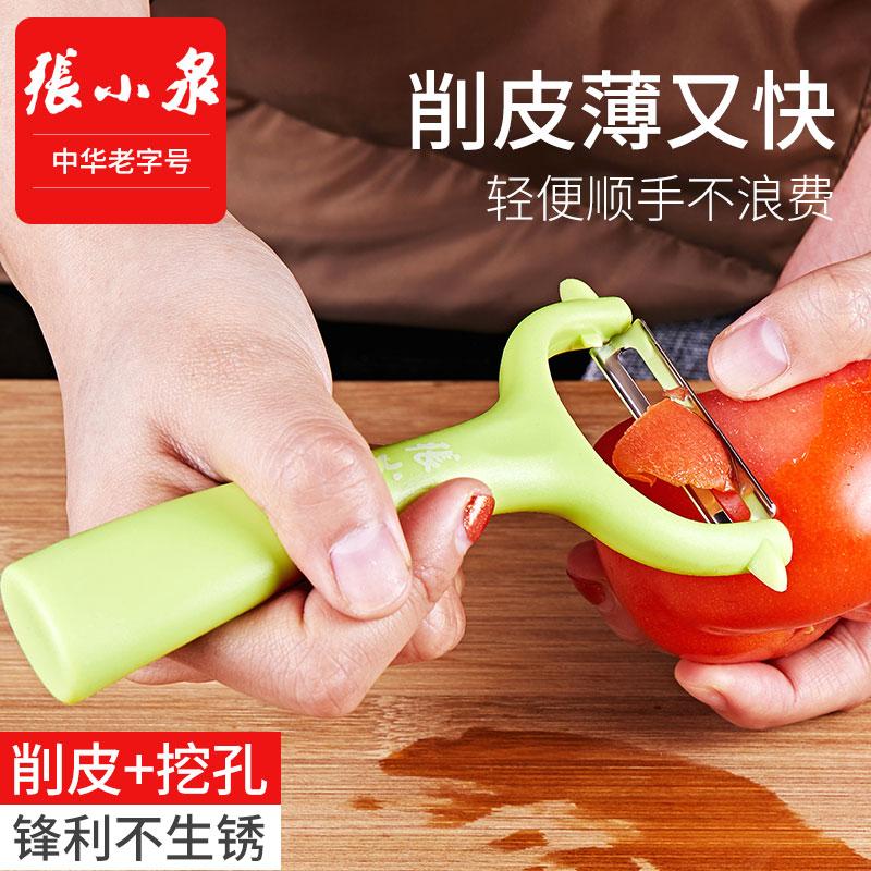 张小泉不锈钢家用厨房多功能刨皮刀满28.00元可用15.1元优惠券