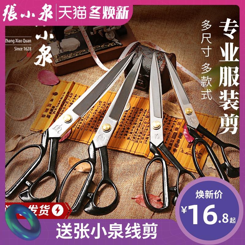 剪刀家用张小泉缝纫裁布料衣服装专业工业大小号正品12英寸裁缝剪