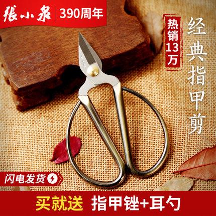 剪刀张小泉家用不锈钢小号正品修指甲厚硬脚趾甲尖头剪纸线头剪子