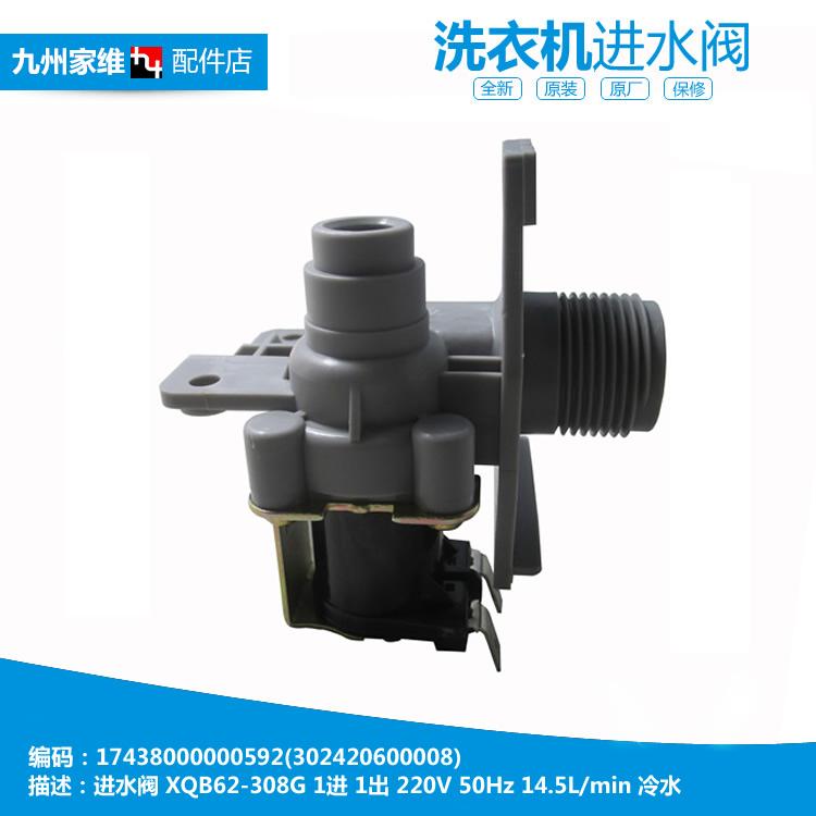 原厂小天鹅洗衣机配件进水电磁阀TB60-1188IG(S)/2188G(H/2088G(H