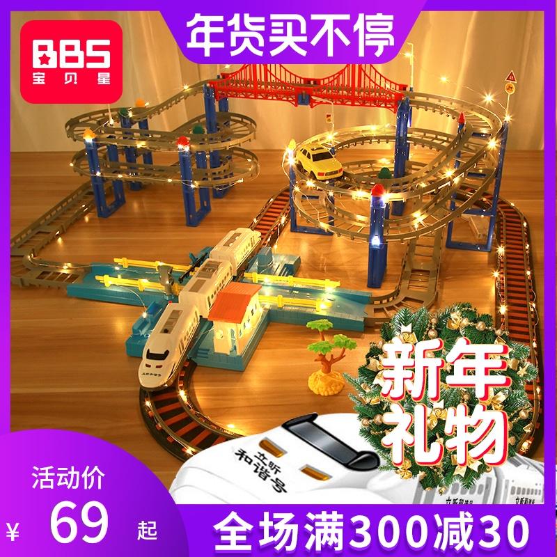 宝贝星高铁小火车轨道玩具3电动车