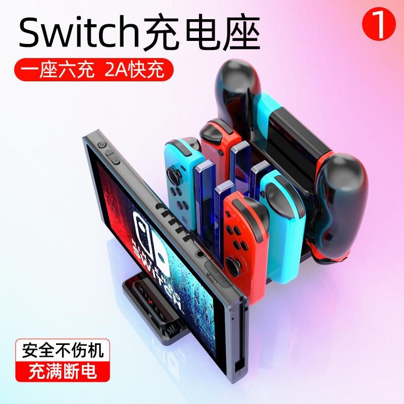 任天堂switch手柄充电器Joy-Con左右ns游戏机pro迷你switchlite双座充便携配件Nintendo主机底座支架周边套装