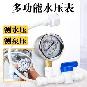 水压表 家用厨房净水器直饮水机检测试自来水龙头4分2分水管压力