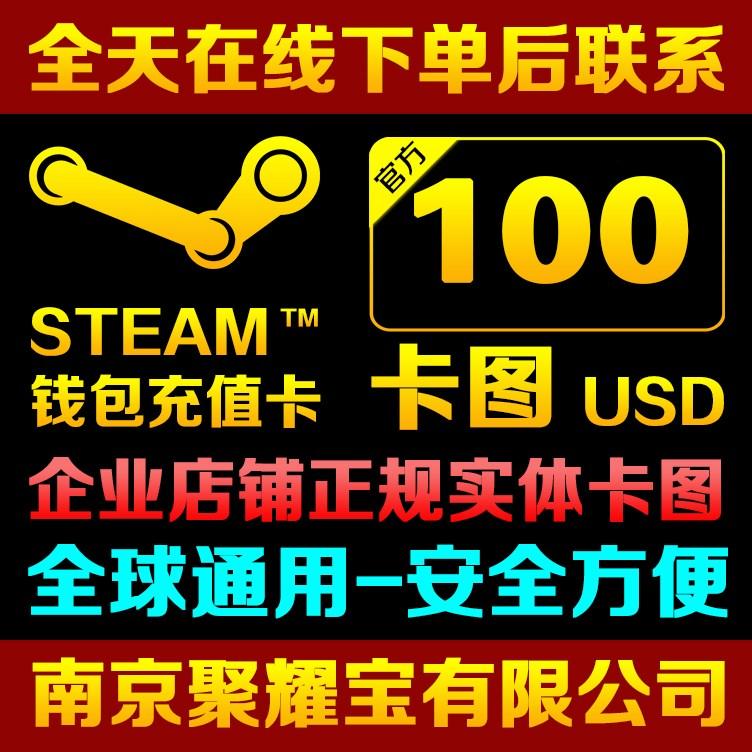 【实体卡图】Steam充值卡100美金steam钱包充值码100刀100美刀元