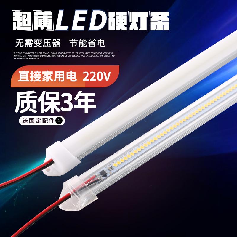 超亮LED硬灯条220V长条灯带橱柜展示酒柜台货架灯箱镜柜贴片灯管