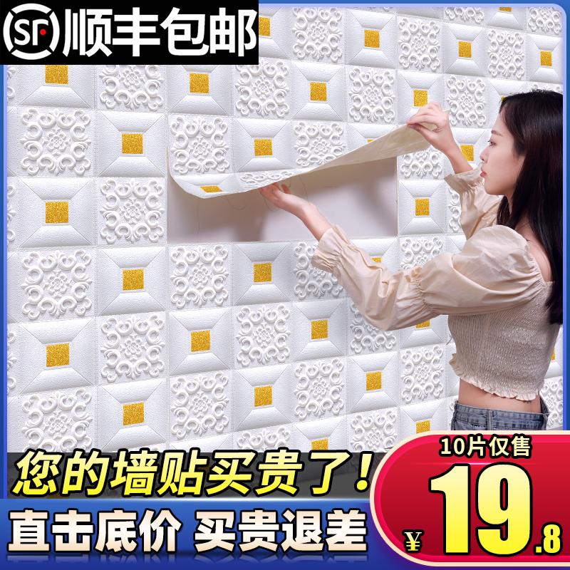3d立体墙贴防水防潮泡沫墙纸自粘电视背景墙面装饰吊顶天花板贴纸