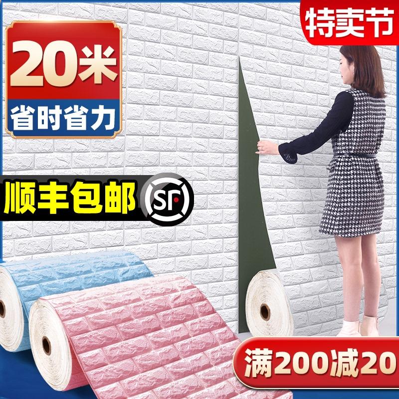 墙纸自粘3d立体墙贴纸卧室温馨装饰背景墙面翻新防撞泡沫防水防潮
