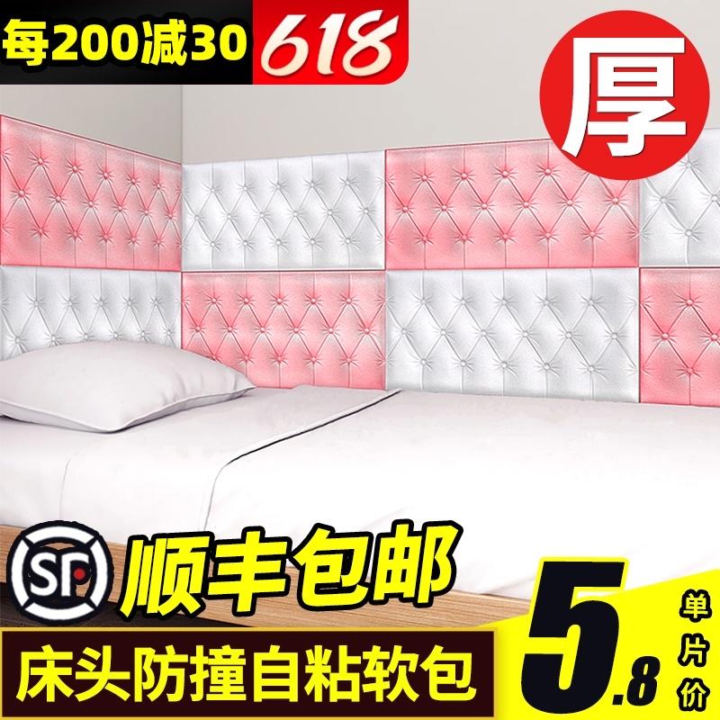 加厚自粘床头板软包防撞榻榻米炕围3d立体墙贴卧室墙围背景墙装饰
