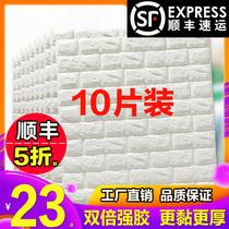 墻紙自粘3d立體墻貼磚紋壁紙背景墻防撞泡沫軟包臥室溫馨裝飾貼紙