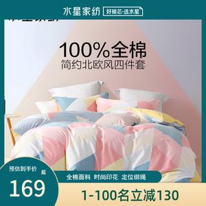 水星家纺四件套100全棉纯棉床单被套夏季北欧风ins简约床上用品三