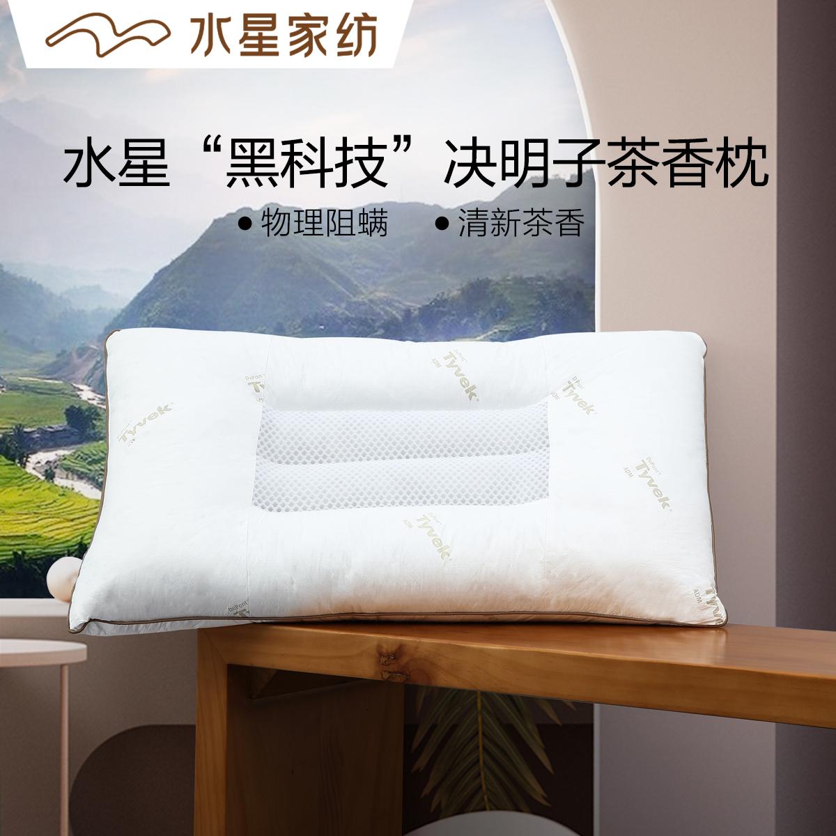 水星家纺决明子枕头成人单人男双人荞麦睡觉护颈椎枕芯女家用防螨