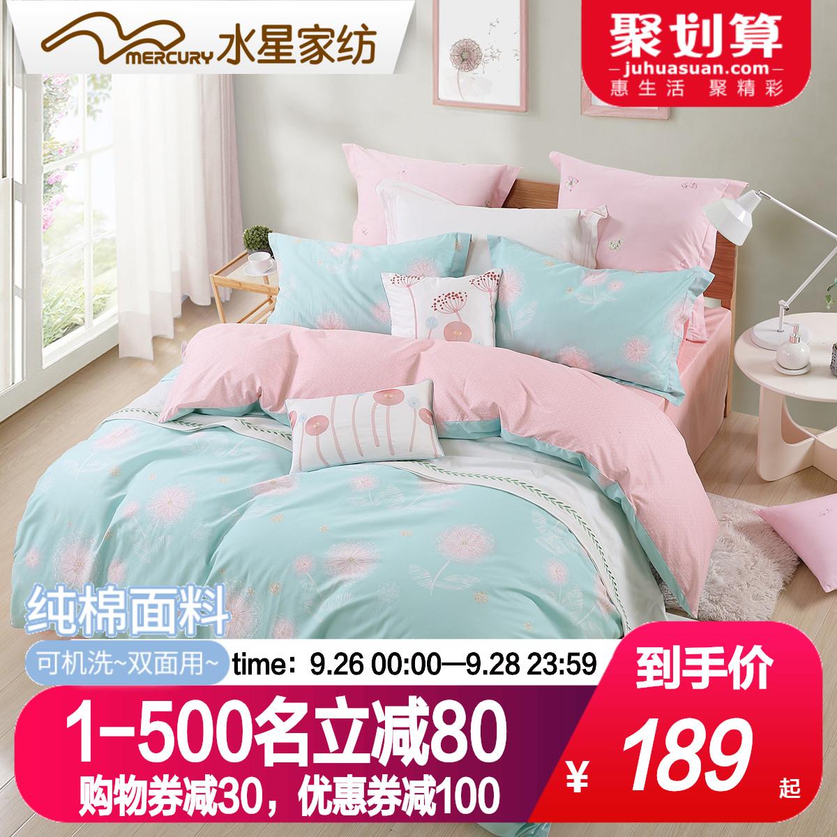 水星家纺正品全棉三四件套纯棉被套床单人1.8m床双人四件套床品