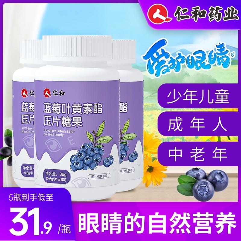 仁和蓝莓叶黄素片近视叶黄体素儿童老年咀嚼非美国护眼专利保健品