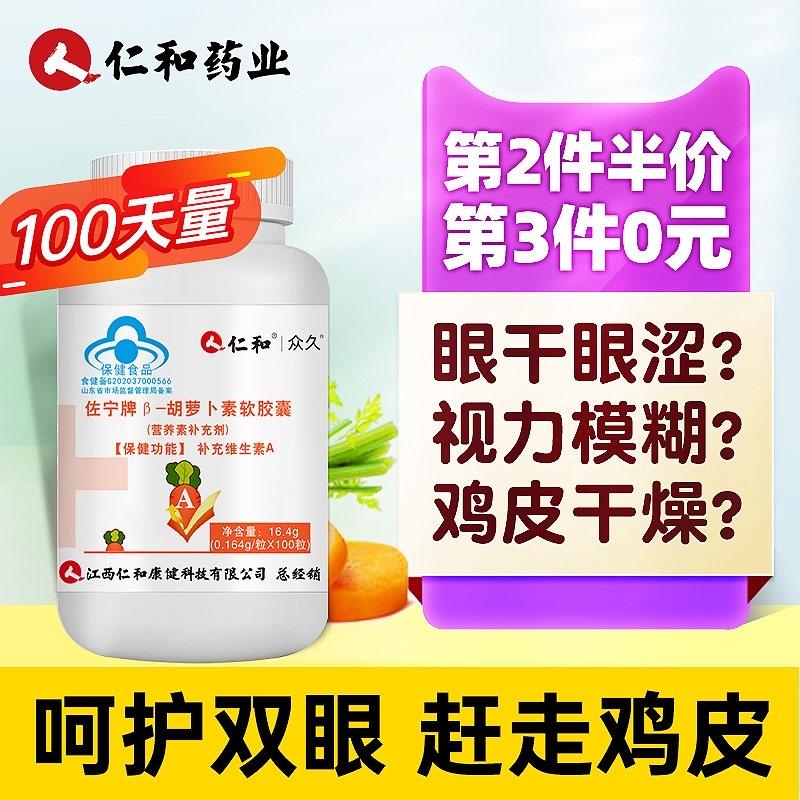 仁和维生素a软胶囊β胡萝卜素va100粒儿童维a搭叶黄素护眼保健品