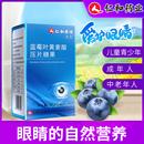 仁和蓝莓护眼片叶黄素近视叶黄体素色素儿童咀嚼非美国专利保健品