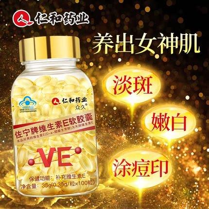 2送1天然维生素E软胶囊ve维e内服外用面部外涂脸脸部油搭c片含片