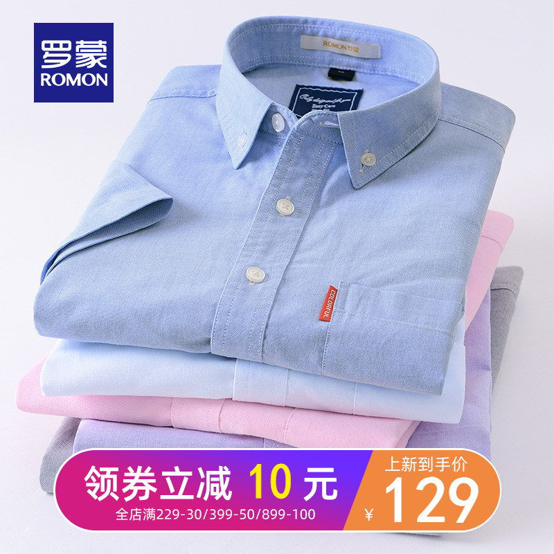 Romon Oxford spinning men's Short Sleeve Shirt Youth Summer thin business tooling top leisure slim shirt man