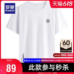 【惠】罗蒙短袖T恤衫男2021夏季新款时尚休闲百搭上衣透气圆领t恤