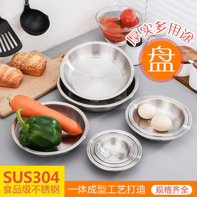 加厚304不锈钢菜盘深盘圆盘汤盘家用圆形创意菜碟子盘子套装餐盘