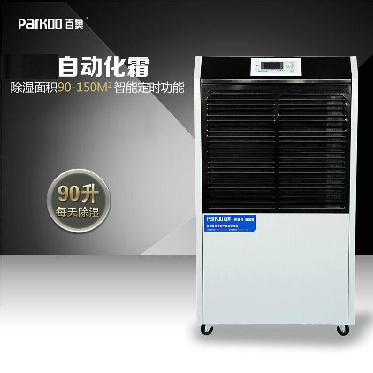 百奥除湿机YDA-890EB大功率大面积地下室干燥器静音办公室抽湿机