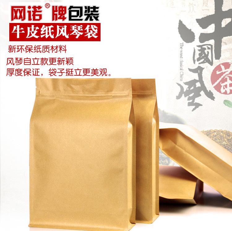 牛皮纸袋20*30+8八边封包装袋 密封礼品袋零食分装袋定做批发50只