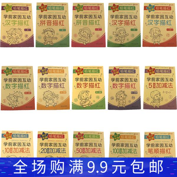儿童幼儿园铅笔描红汉字数学拼音田字格写字本练字贴练习本3-6岁