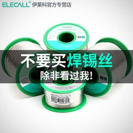 伊莱科无铅焊锡丝0.8mm环保焊锡膏焊接带松香家用低温高纯度锡线图片