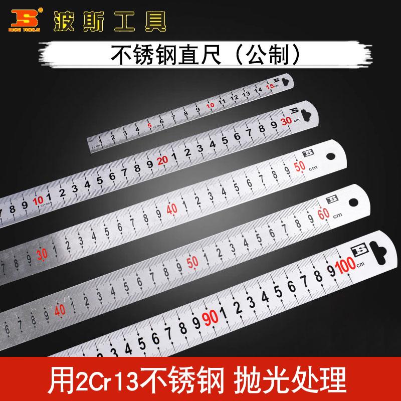 波斯工具 不锈钢直尺 钢板直尺 刻度尺(公制)15 30 50 60 100CM