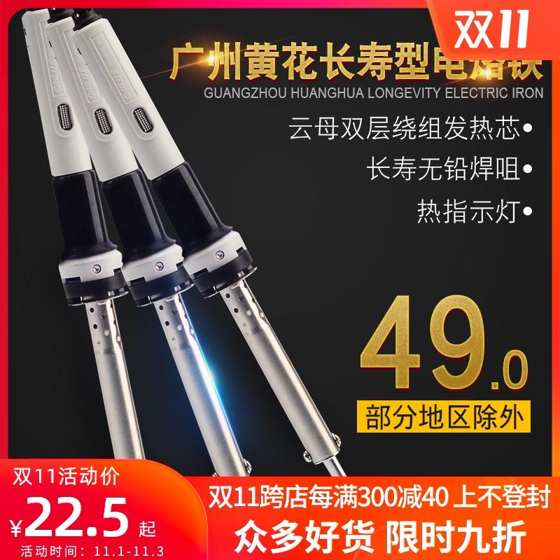 黄花电烙铁大功率外热式学生电烙铁套装家用100W电焊笔HS-100C