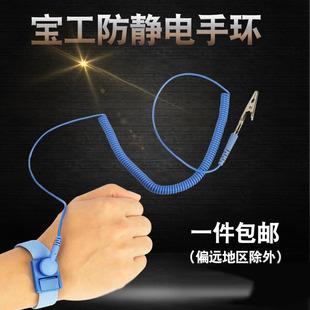 原装正品宝工有线防静电手环AS-311 人体手腕带去除静电无线维修