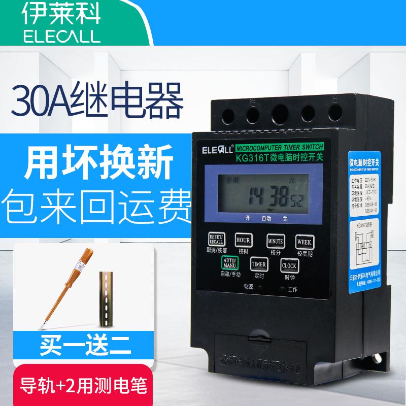 kg316t微電腦時控開關路燈控製器220v電源定時器全自動定時開關