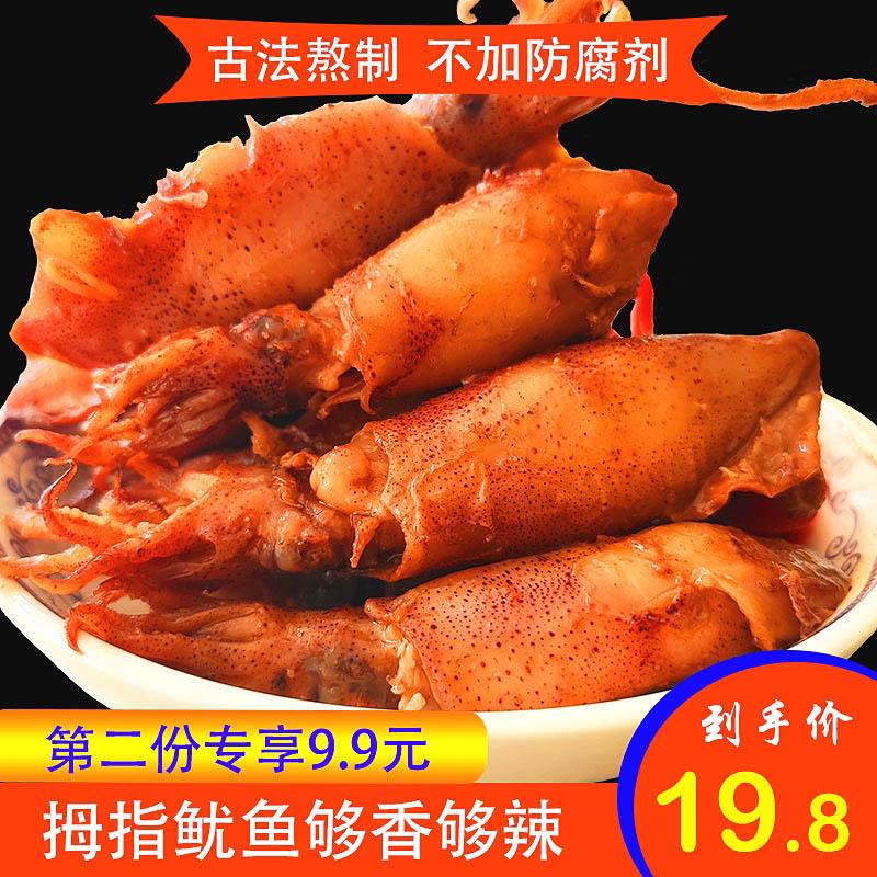 [第2件半价] 北海特产古渔坊香辣鱿鱼仔海兔子不带籽海鲜零食小吃