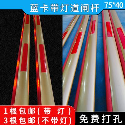 蓝卡富士通用道闸杆90°曲杆椭圆胶条杆75X40MM蓝卡带灯椭圆杆