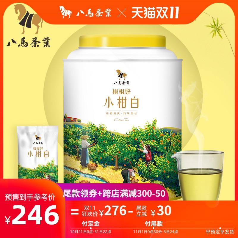 八马茶叶 新会柑皮白茶福鼎白茶小青柑新柑柑白茶罐装-白茶(八马旗舰店仅售276元)