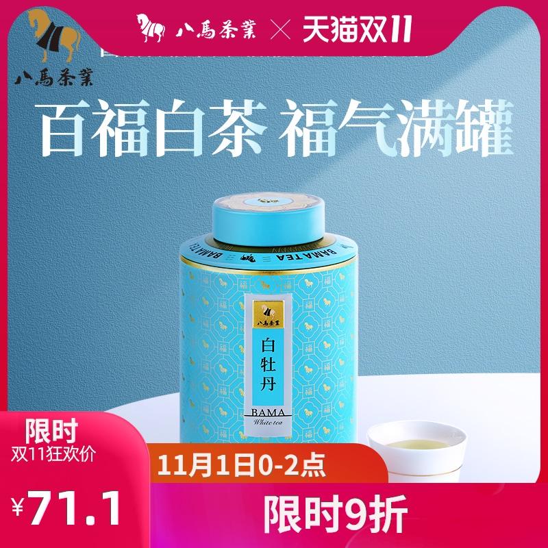 八马茶叶 2020新品福鼎白茶白牡丹龙珠百福圆罐紧-白茶(八马旗舰店仅售99元)