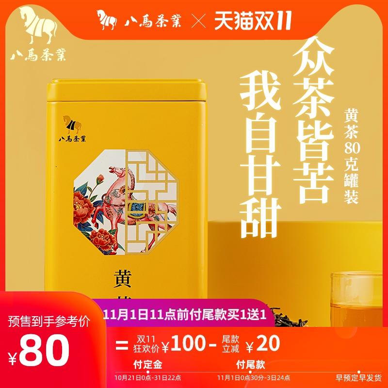 八马茶叶 君山黄茶2020新品茶叶茶树芽叶湖南特产-黄茶(八马旗舰店仅售100元)