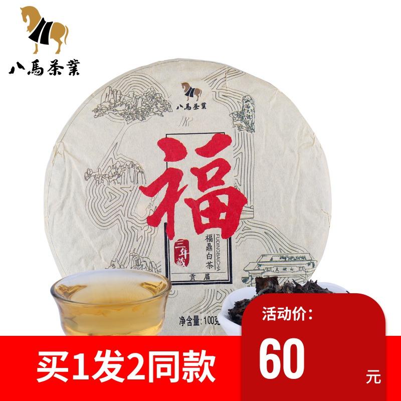八马茶叶 太姥山福鼎白茶贡眉三年藏老树白茶饼装自饮-凌云白茶(八马旗舰店仅售60元)