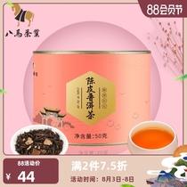 八马茶叶新会陈皮普洱茶熟茶陈皮普洱茶口粮茶50g