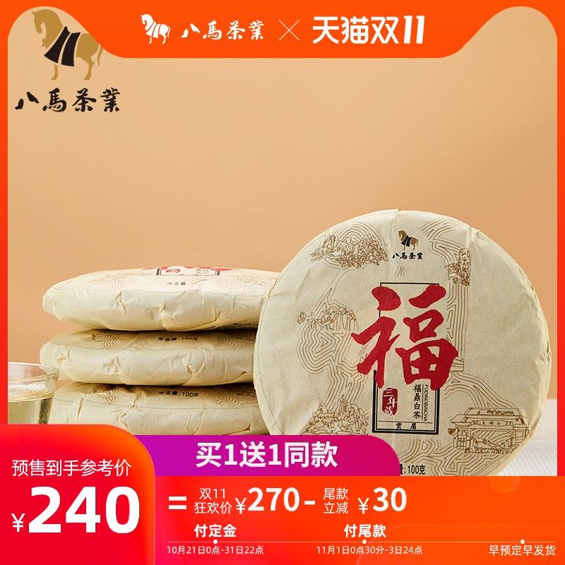 八马茶叶 太姥山福鼎白茶贡眉饼茶三年藏100克*5-白茶(八马旗舰店仅售270元)