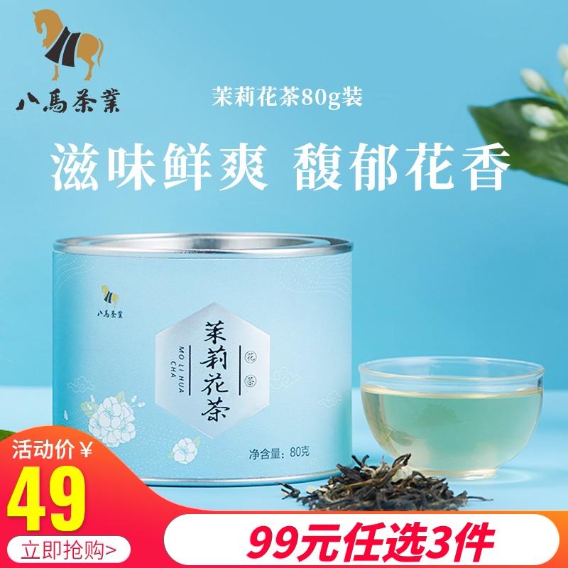 八马茶叶 烘青茶茉莉花茶绿茶浓香型散装自饮罐装80-青茶(八马旗舰店仅售49元)