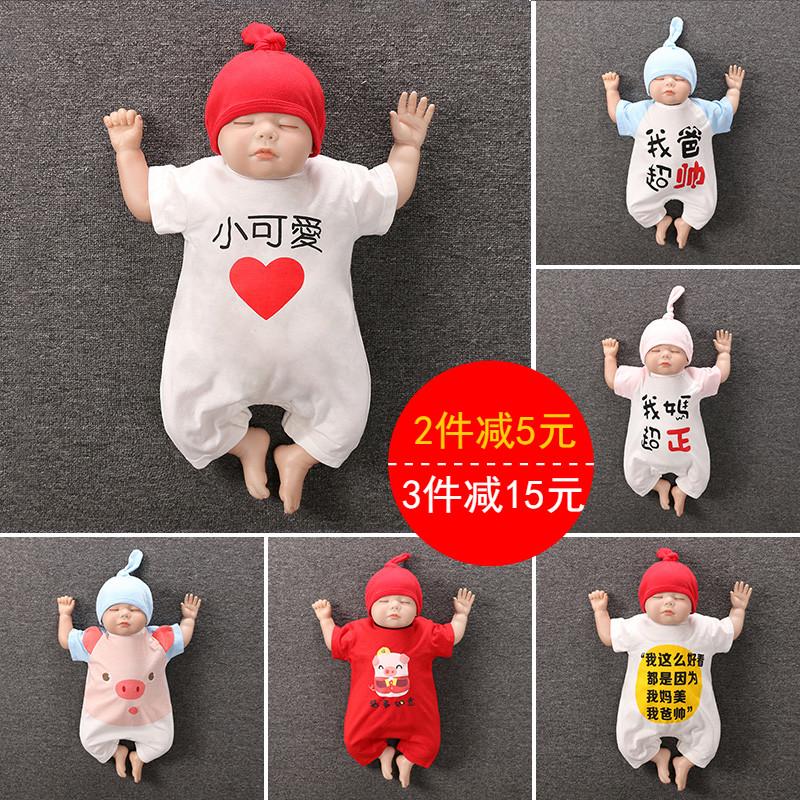 新生婴儿连体衣短袖夏季薄款六月宝宝纯棉哈衣夏装可爱新生儿衣服